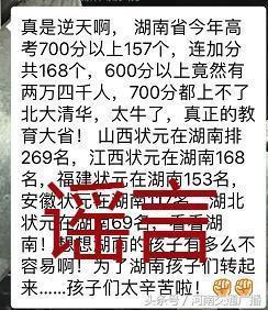 高考700分都上不了清华北大?这条谣言又来了!