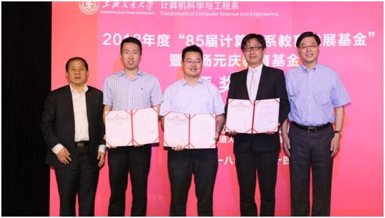 杨元庆为上海交大师生颁发奖学金 助力母校人才科研建设