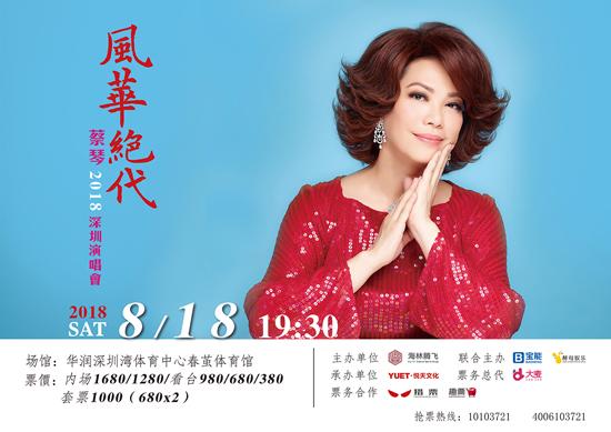 金声歌后王者归来 蔡琴2018巡演震撼开启