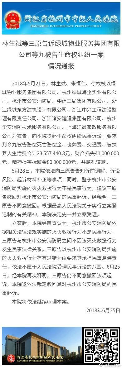 杭州中院驳回林生斌起诉杭州消防局