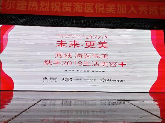 未来·更美:秀域携手海医悦美即海医悦美两周年庆典在京隆重举行