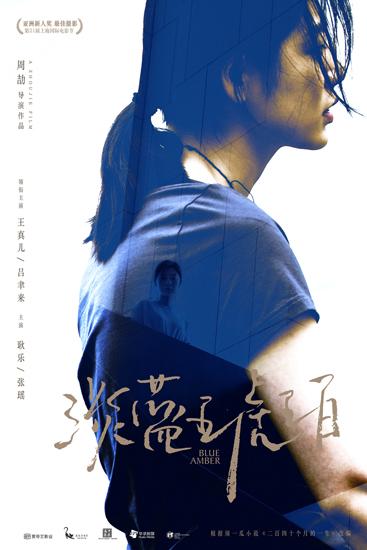 电影《淡蓝琥珀》摘得上影节亚新奖最佳摄