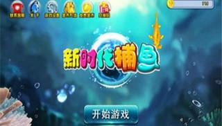 人气游戏《新时代捕鱼》上线