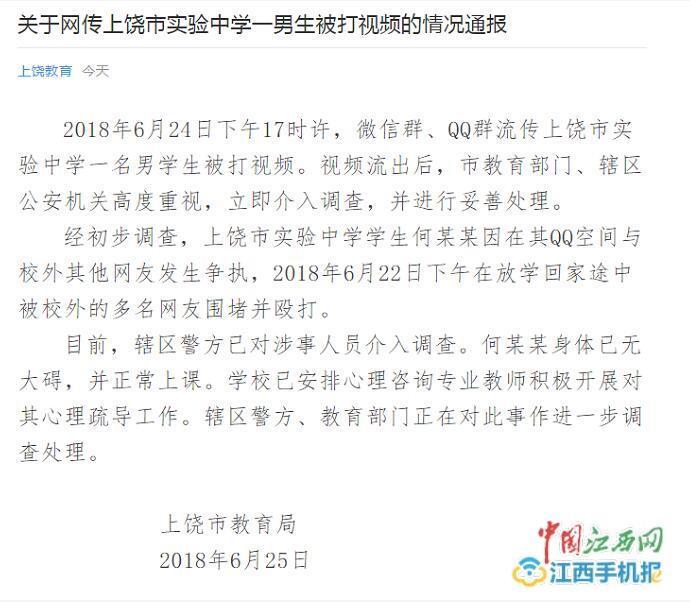 """江西通报""""学生被打视频"""":被校外网友围堵 警方介入"""