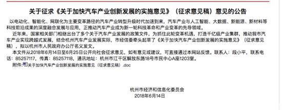 2020年杭州新能源汽车产销量将达10万辆