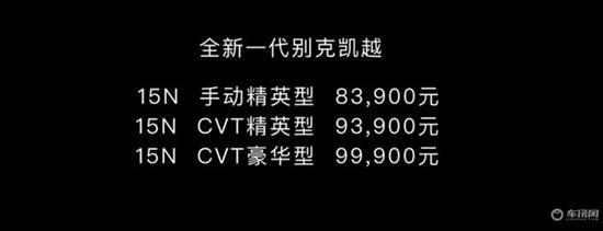 全新一代凯越正式上市 售8.39万-9.99万元