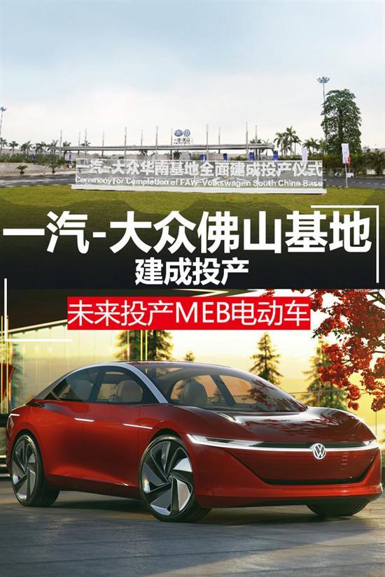 大众佛山基地建成投产 未来投产MEB电动车