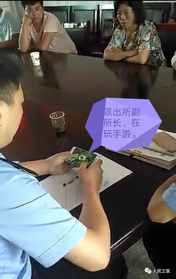 """湖南新化通报""""派出所副所长调处纠纷时玩手游"""":禁闭三日"""