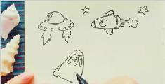 一组太空主题的简笔画教程
