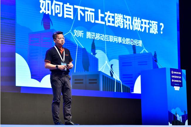 腾讯刘昕:如何自下而上在腾讯做开源