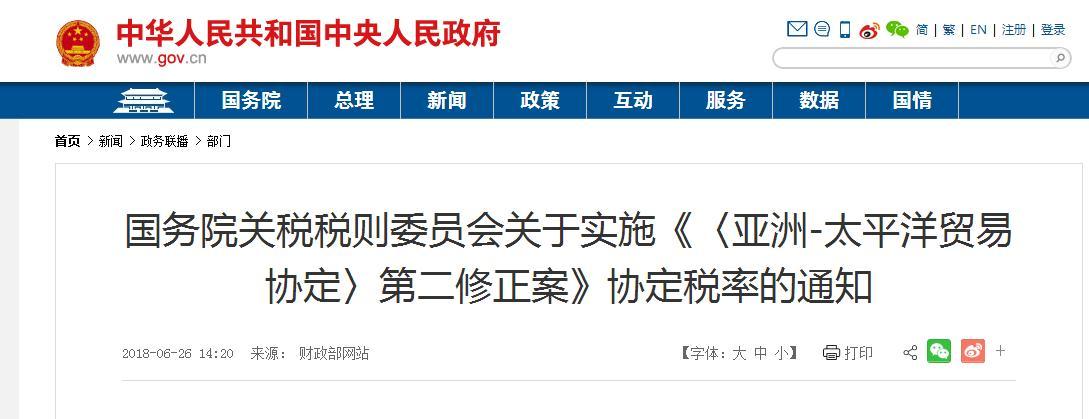 中国下调部分亚洲国家进口关税,大豆等关税从3%降至0!