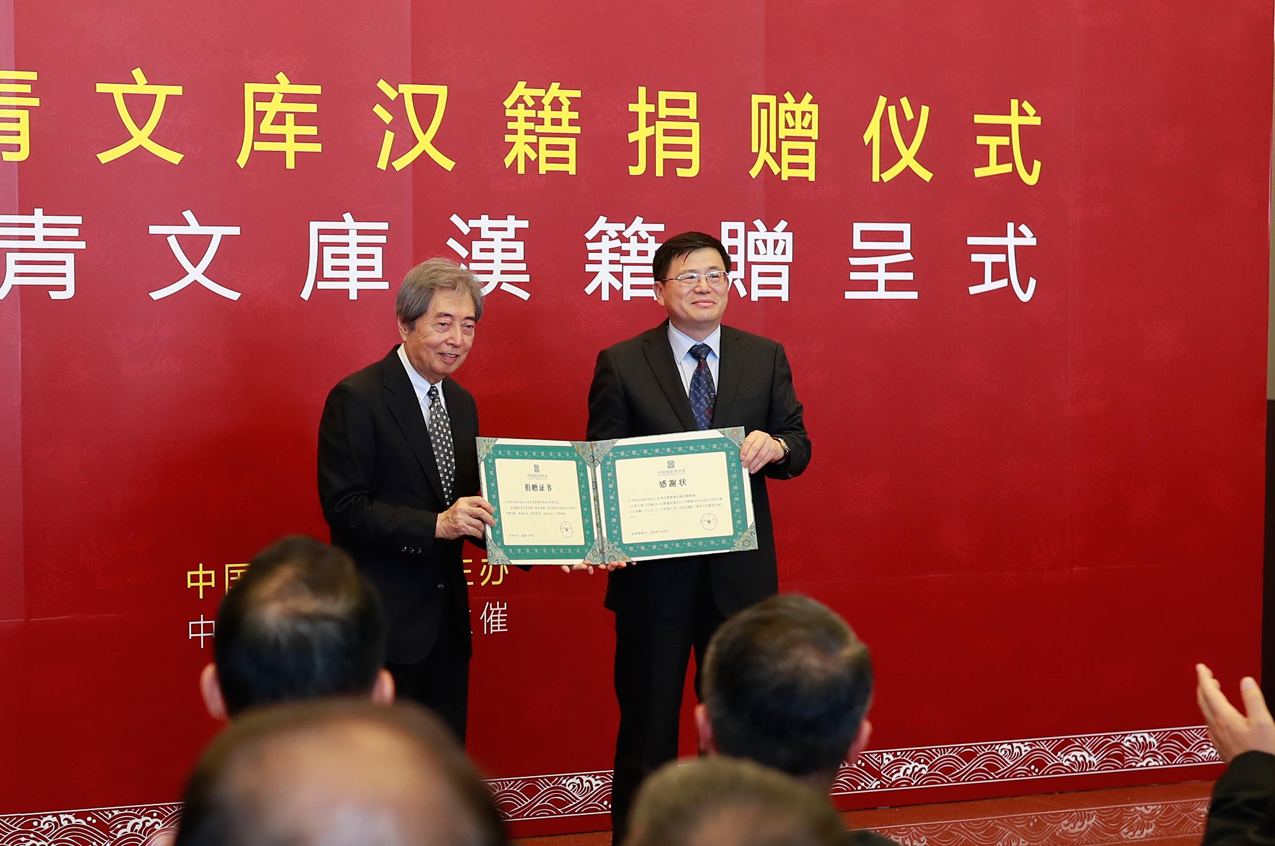 日本永青文库向国家图书馆捐赠汉籍仪式在京举行