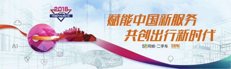"""""""赋能中国新服务 共创出行新时代"""" 2018中国汽车风行汇重磅启动"""