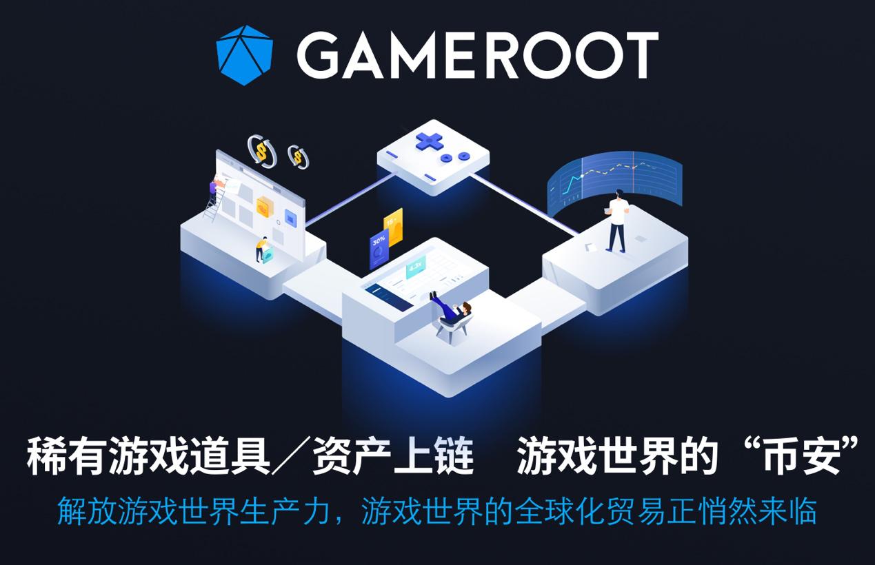 获千万美元投资,Game Root(GR)将打造全球首个基于区块链的游戏道具&资产交易平台