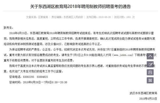 武汉教师招聘考试被批糊弄 教育局:考试无效 重考