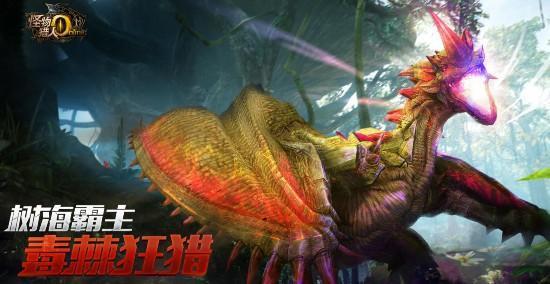 《怪物猎人OL》开启爆燃暑假 棘龙将于近日上线