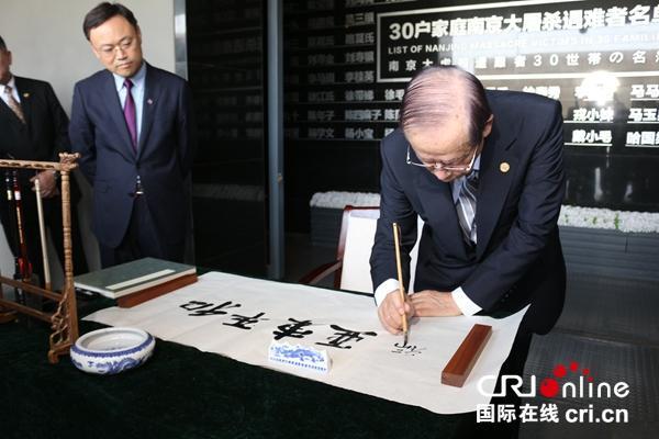 金沙国际娱乐网站:日本前首相参观侵华日军南京大屠杀遇难同胞纪念馆