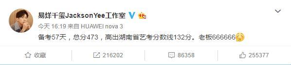 易烊千玺高考分数公布;吴宣仪回应总决赛掉麦;乐华娱乐回应抄袭