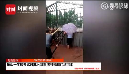 学生考试时洪水倒灌进校园 老师合力抵校门挡洪水
