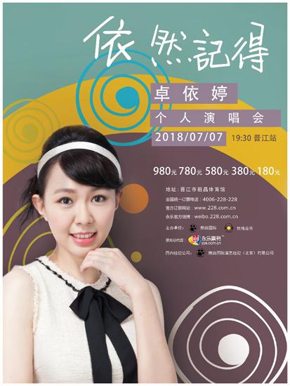 卓依婷个人演唱会晋江站即将开唱 低调回家乡