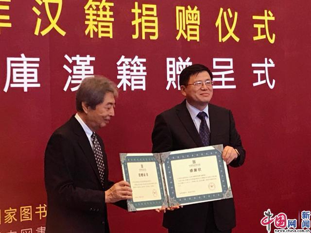 日本向中国无偿捐赠汉籍 其中不乏失传已久的重要典籍