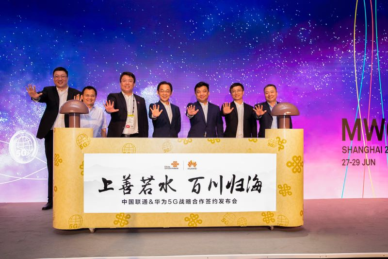 中国联通和华为签署5G战略合作签约发布