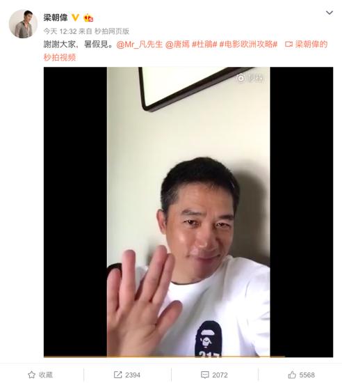 """梁朝伟生日获惊喜 吴亦凡唐嫣杜鹃""""花式告白"""""""