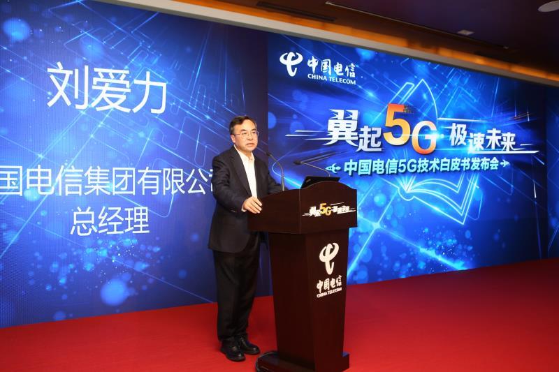 中国电信发布5G技术白皮书