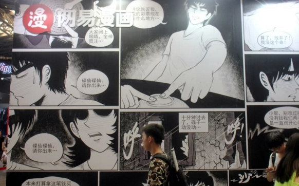 网易押注中国在线漫画 为数字娱乐领域竞争添砝码