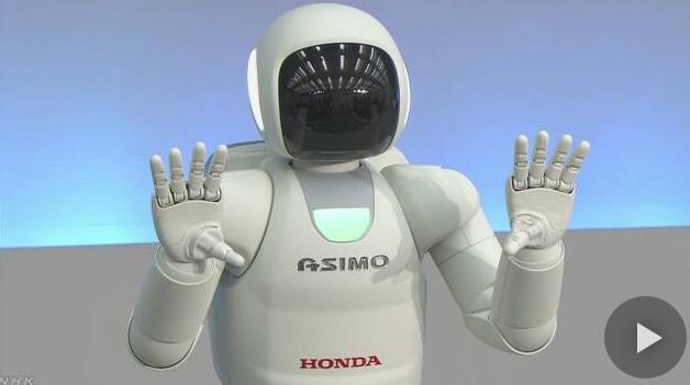 本田停止研发ASIMO人型机器人 将转投实用技术领域