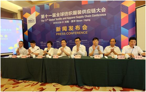 第11届全球纺织服装供应链大会新闻发布会召开
