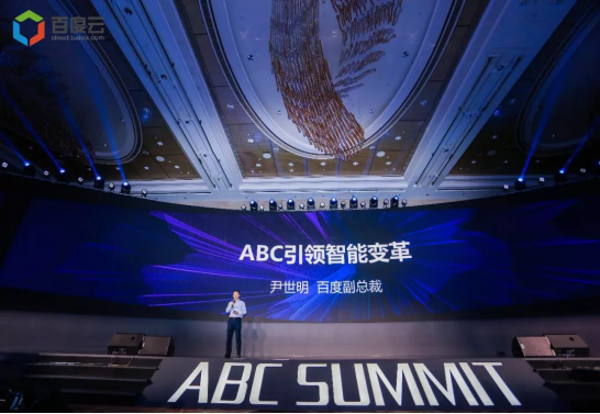 百度云尹世明:云计算2.0时代,ABC引领智能变革