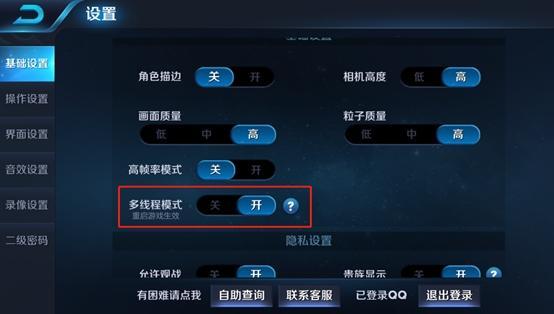 """《王者荣耀》开放""""多线程模式"""":提升团战帧率"""