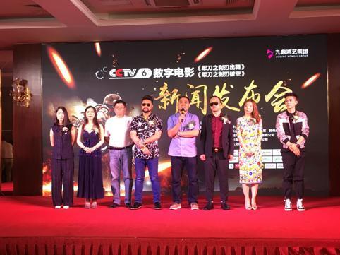 九鼎鸿艺投资CCTV6数字电影《军刀》系列在京发布