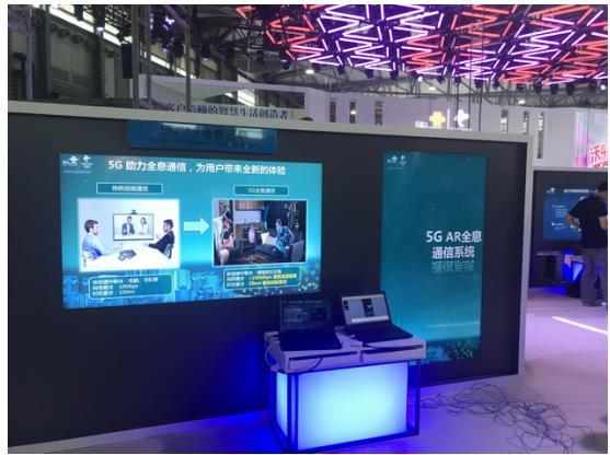 2018世界移动大会:行云时空联合联通演示国内首个5G AR全息通信系统