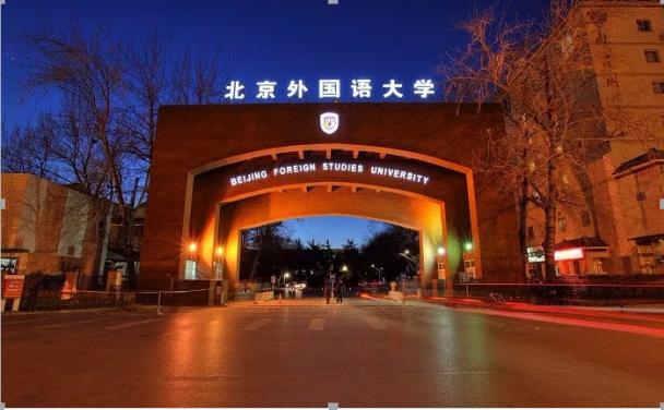 北京外国语大学携你获世界名校学历