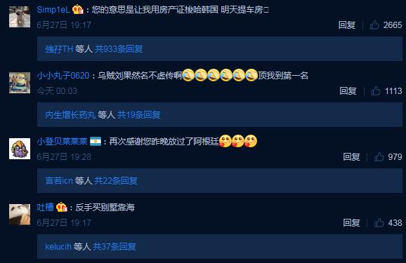 重出江湖?乌贼刘预测今晚赛果全错 网友:名不虚传