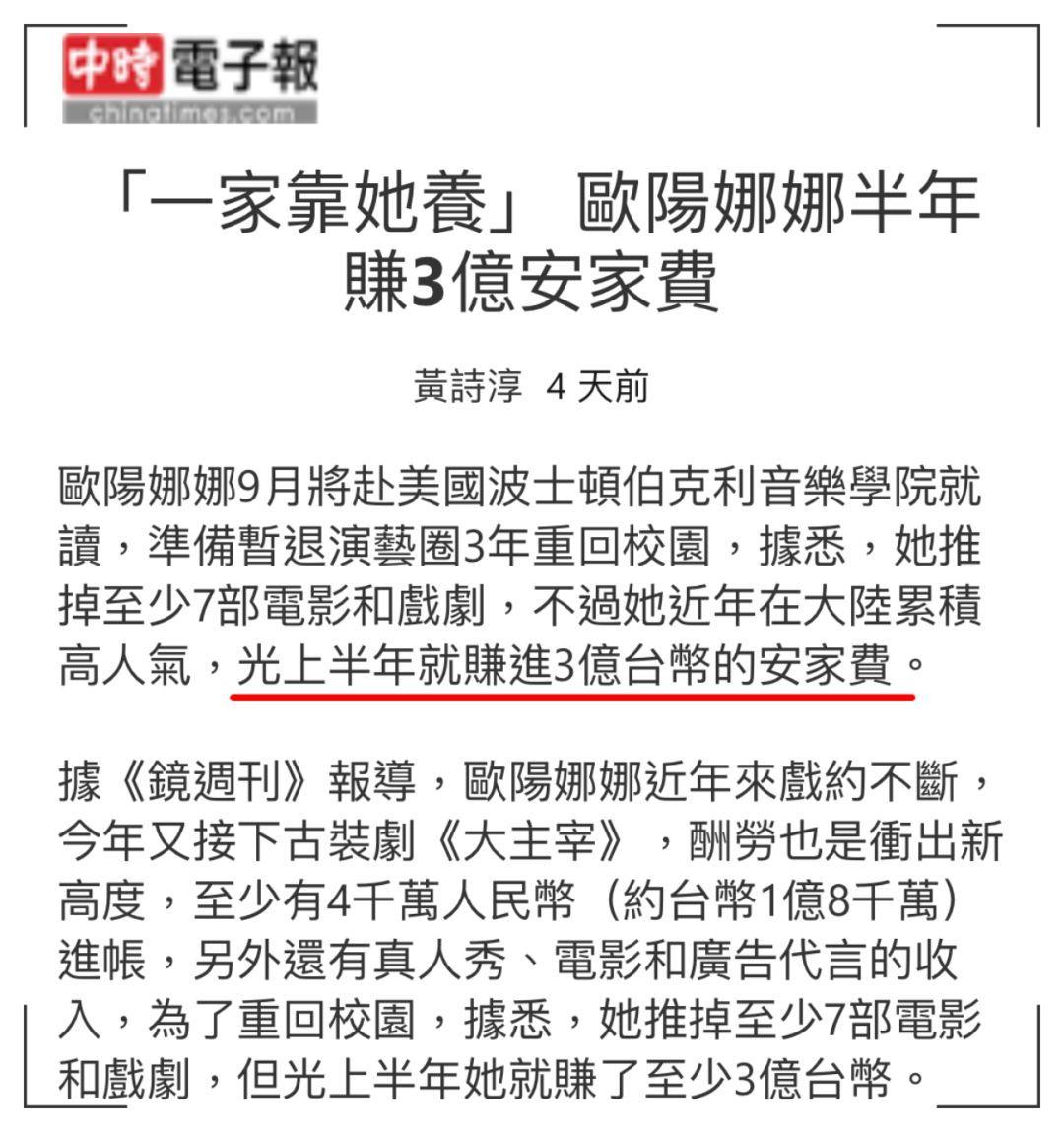 """半年怒赚3亿养家的欧阳娜娜,才不是什么""""娱乐圈樊胜美""""!"""