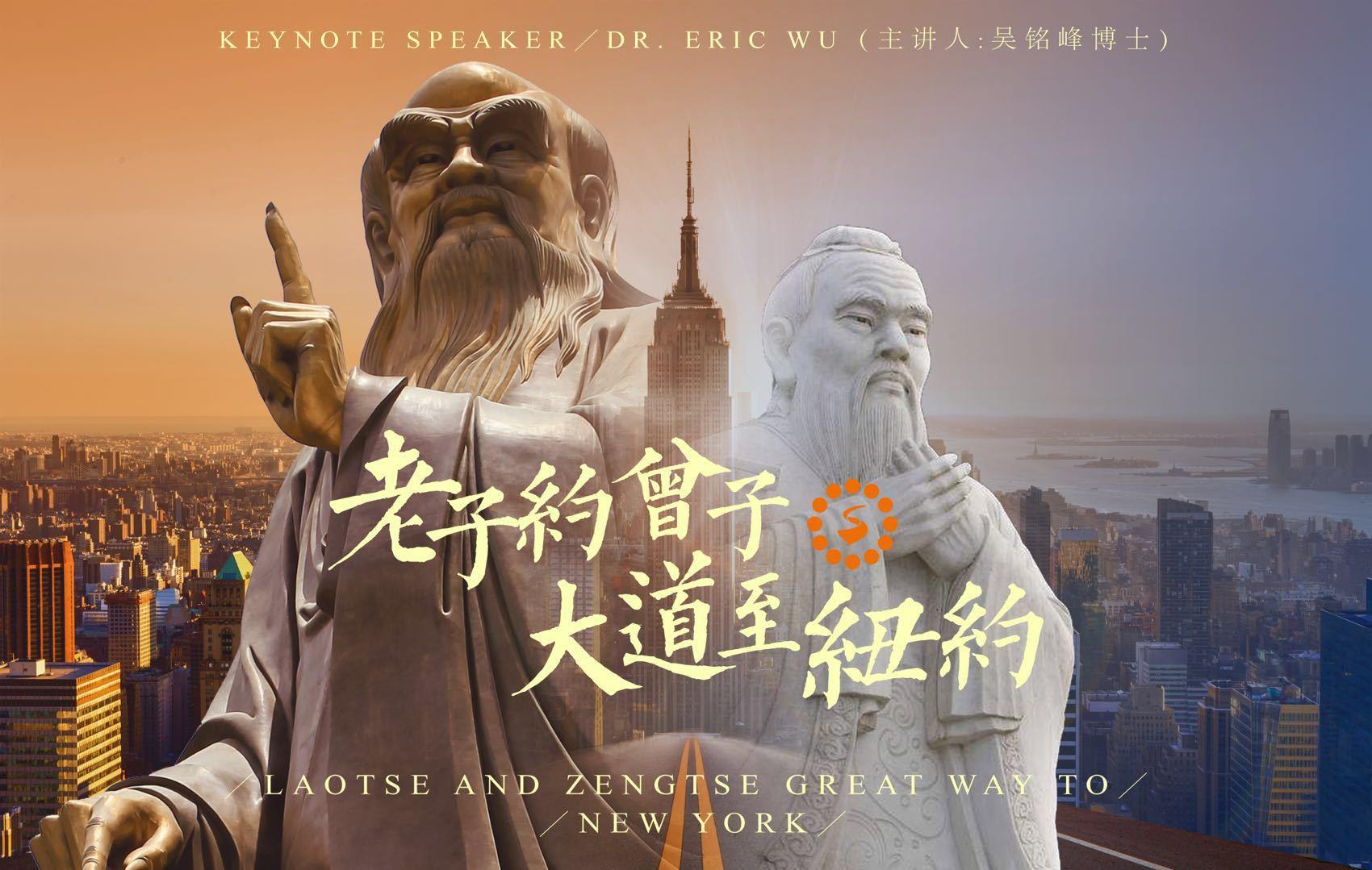 """吴铭峰演讲:""""老子""""在纽约"""
