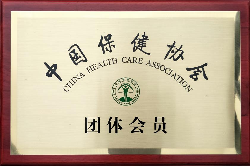 领航家庭健康:益健堂股份当选中国保健协会团队会员