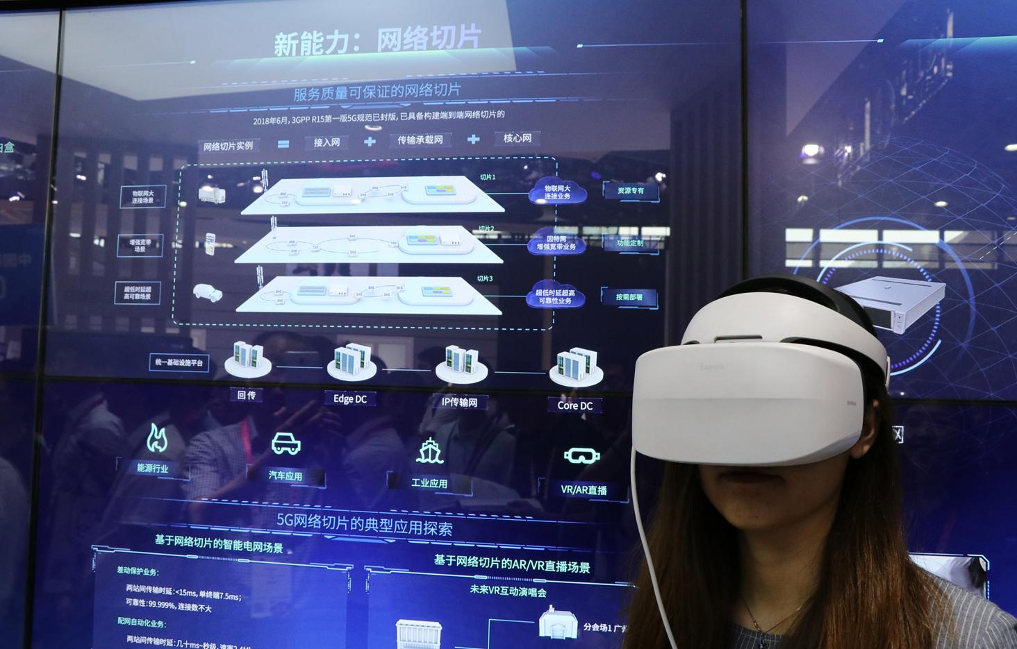 中国移动与华为联合演示首个基于5G 网络切片的VR直播互动业务