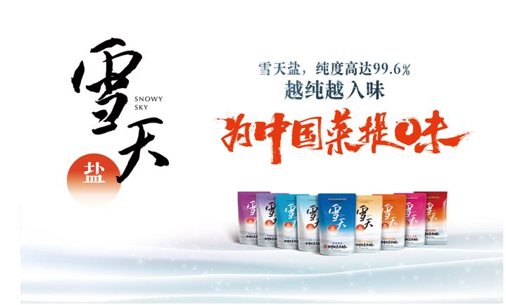 领跑新时代 为中国菜提味 雪天盐全新包装产品