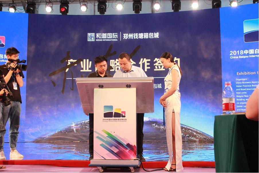 2018中国•白沟国际箱包博览会盛大开幕