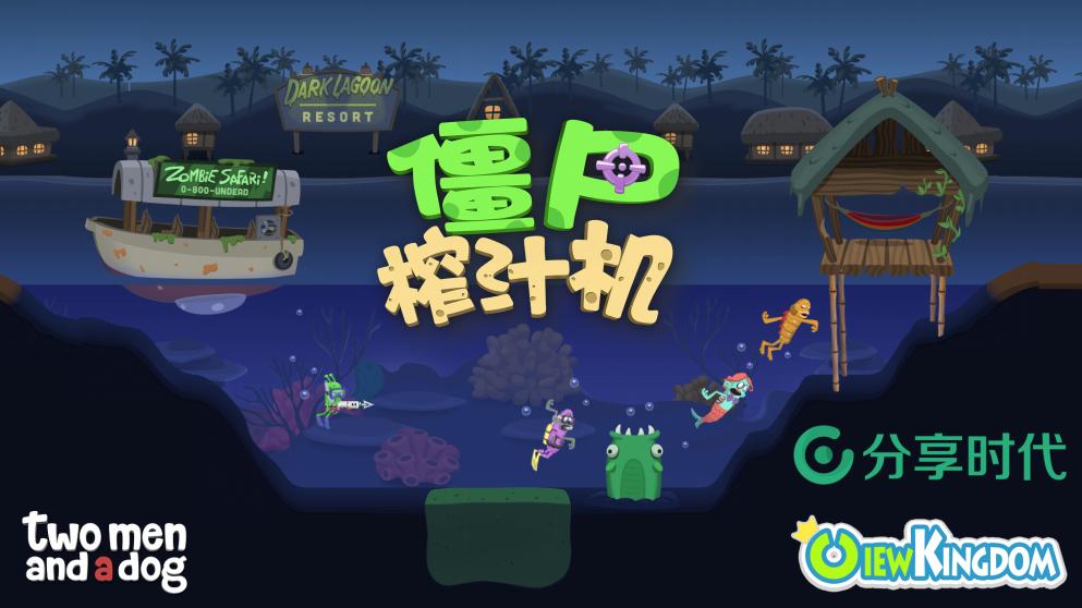 《僵尸榨汁机》获最佳独立游戏 分享时代王鑫玩转粉丝+
