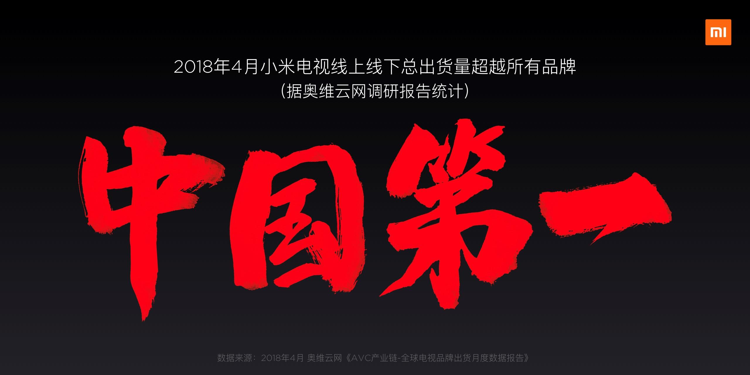 小米电视荣登中国第一?论商业模式的重要性