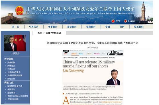 """不容美国在南海""""横行自由"""" 中国驻英大使英媒撰文澄清4点常识"""