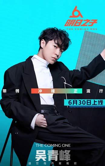 """《明日之子2》明日首播 吴青峰首秀被""""吓坏"""""""