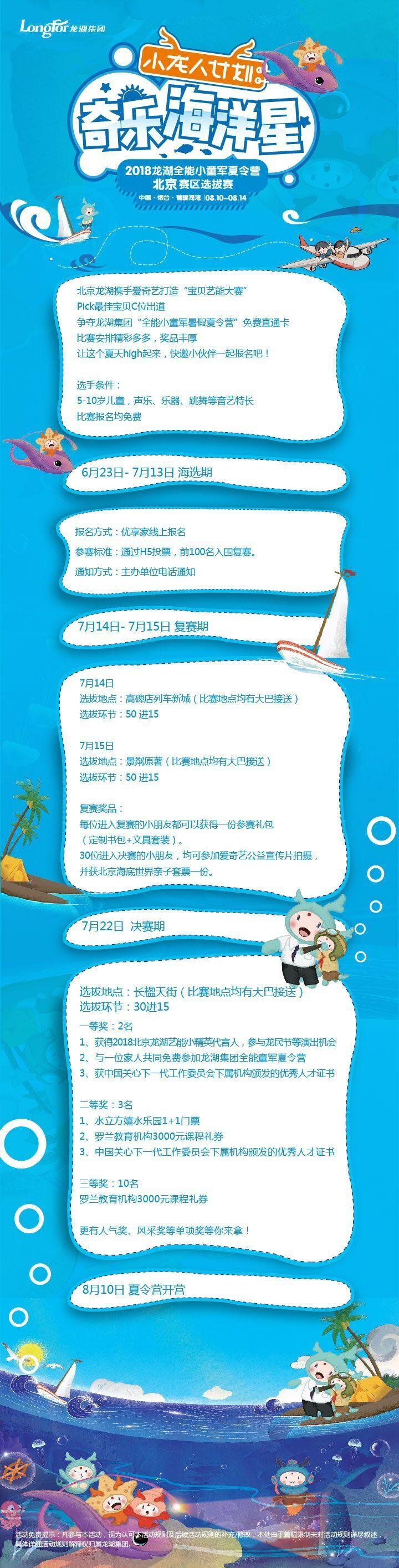 """龙湖集团""""小龙人计划""""21城联动 北京地区选拔赛盛大启幕"""