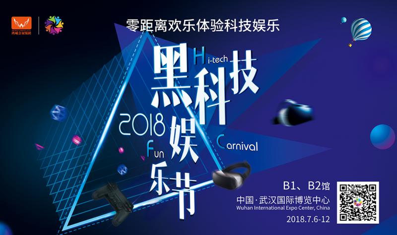 身临其境,探索奇幻空间,尽在鸿威·黑科技娱乐节(武汉站)