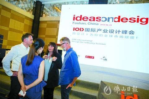 IOD国际产业设计峰会南海开幕